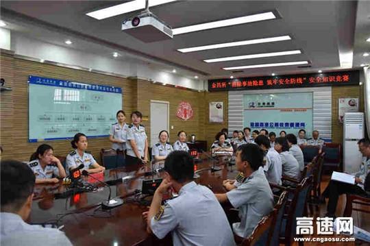 甘肃金昌高速公路收费所积极开展安全知识竞赛活动