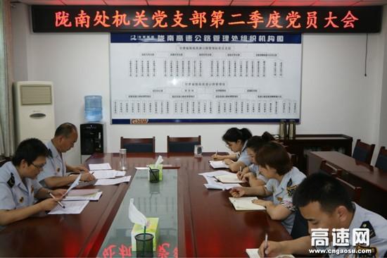 甘肃省陇南高速公路处机关党支部召开2020年第二季度党员大会