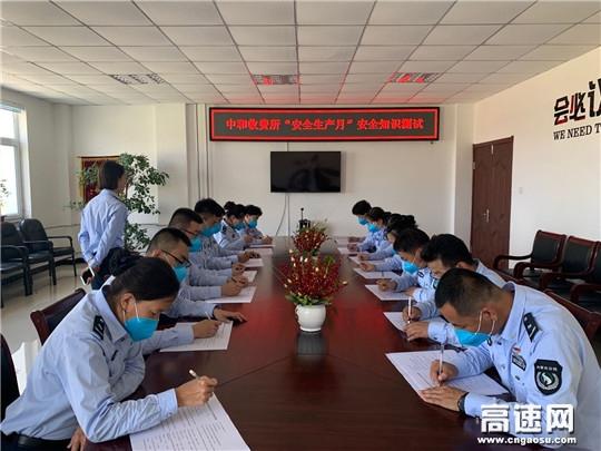 内蒙古交投呼伦贝尔分公司中和通行费收费所举办安全生产业务知识闭卷考试