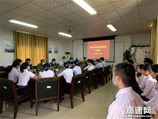 广西自治区高速公路发展中心玉林分中心藤县大队联合开展地震应急避险疏散演练活动