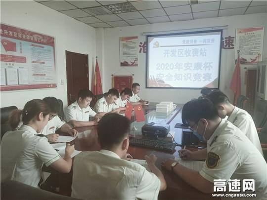"""沧廊(京沪)高速开发区收费站组织开展"""" 2020年安康杯安全知识竞赛活动"""""""