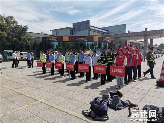 浙江高速公路衢州区域首届消防技能大比武+ 提升全员应急能力建设