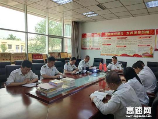 沧廊(京沪)高速开发区收费站开展从政道德教育活动