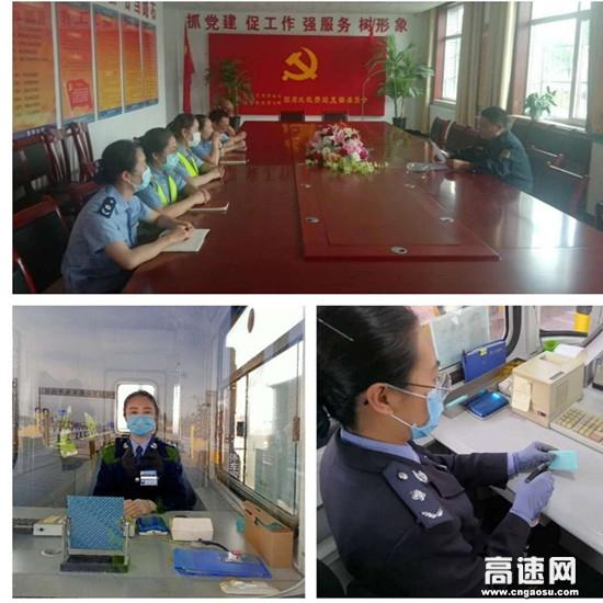 宁夏交投高速公路管理有限公司固原北站落实常态化疫情防控措施
