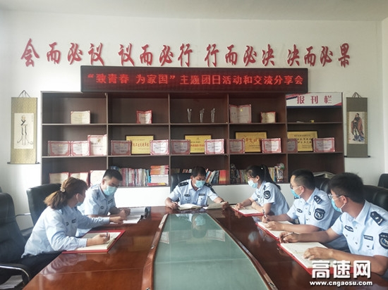 """内蒙古公路霍尔奇收费所举办""""致青春 为家国""""主题团日活动和交流分享会"""