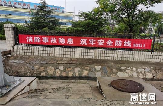 """山东高速邹城收费站积极开展""""安全生产月""""活动"""