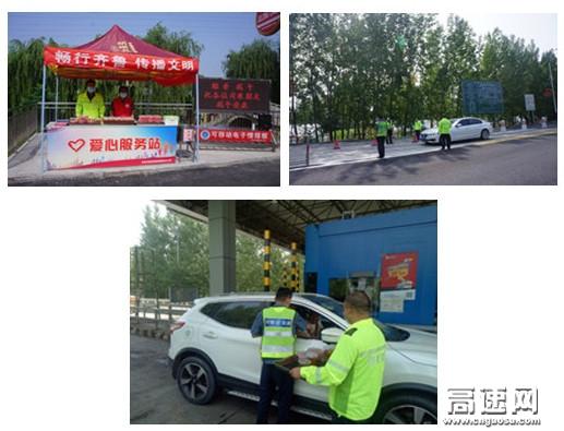 山东齐鲁交通发展集团聊城分公司开发区收费站端午安全保畅工作