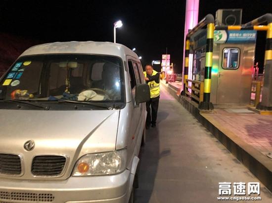 宁夏交投高速公路管理有限公司固原北收费站热心帮助司机为其解燃眉之急
