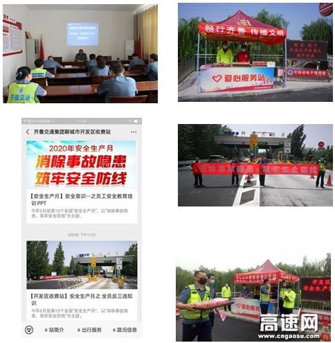 山东齐鲁交通发展集团聊城分公司开发区收费站安全生产月活动见成效