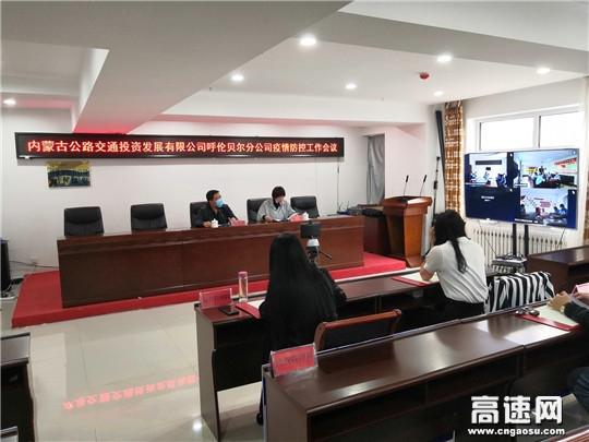 内蒙古公路交通投资发展有限公司呼伦贝尔分公司召开疫情防控工作视频会议