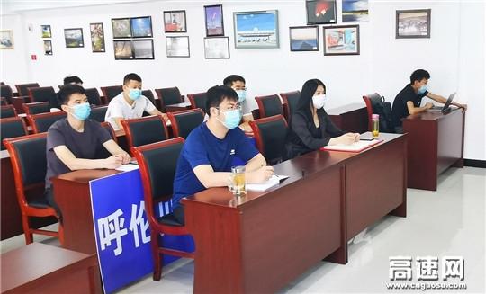 内蒙古公路交通投资发展有限公司呼伦贝尔分公司开展通信设备专项培训