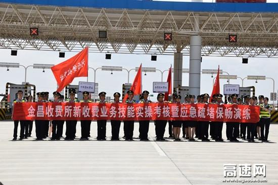 甘肃金昌收费所组织系列竞赛活动助推岗位练兵提质增效