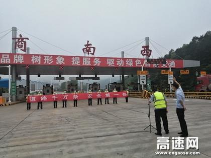 陕西商南西收费站各班组积极参与安全生产宣传微视频拍摄