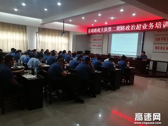 陕西交通集团吴靖分公司组织开展第二期路政治超培训工作