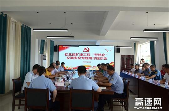 """广西钦北改扩建工程""""警路企""""召开交通安全专题会议"""