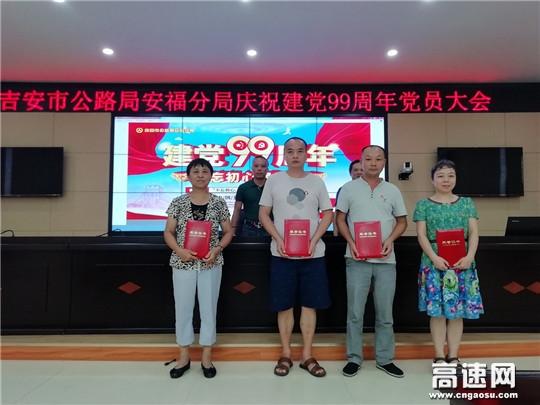 """江西安福公路分局召开庆""""七一""""党员大会"""