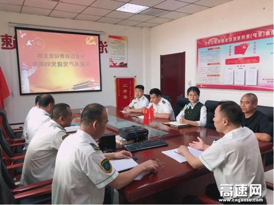 河北沧廊(京沪)高速开发区收费站党支部庆祝中国共产党建党99周年