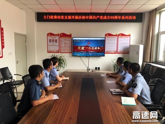 山西临汾北高速公路土门收费站党支部开展庆祝建党99周年系列活动