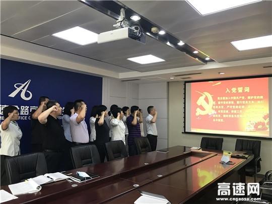 """河北高速京秦处机关第三党支部庆祝""""七一""""党的生日"""