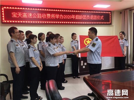 甘肃宝天收费所举行超龄团员离团仪式活动