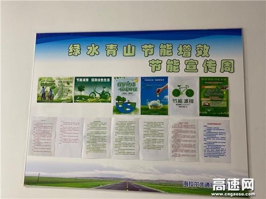 内蒙古海拉尔北通行费收费所开展节能宣传周活动