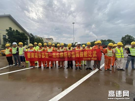 浙江省交通集团顺畅衢南项目部竟技能固安全掀起技能大比武热潮