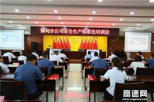 """陕西高速铜旬分公司""""安全生产月""""活动纪实"""