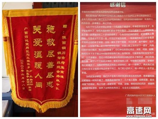 陕西高速铜旬分公司照金路政中队热心助人获赠锦旗