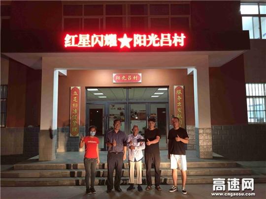 陕西高速集团铜旬分公司吕村收费站热情服务帮助迷路老人回家