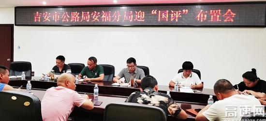 """江西安福公路分局召开迎""""国评""""工作会"""