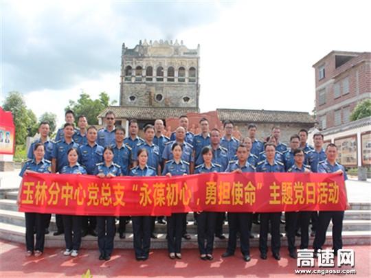 广西高速公路发展中心玉林分中心党总支开展庆祝中国共产党成立99周年主题党日活动