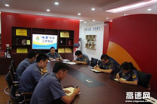 """湖北高速汉十支队第四大队传达部署""""两清""""专项行动工作"""