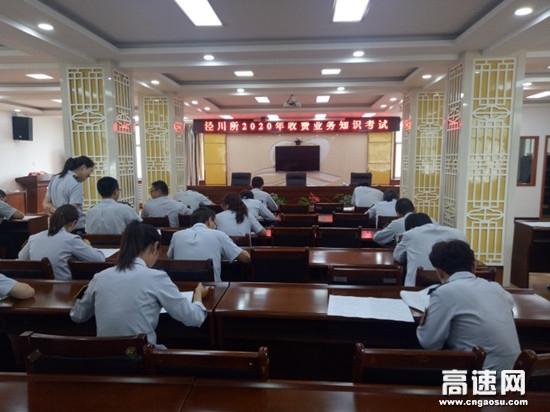 甘肃泾川所组织业务考试提升收费管理综合业务能力