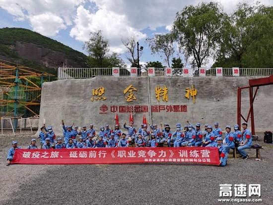 陕西高速集团铜旬分公司全面奏响人才队伍培养建设四部曲
