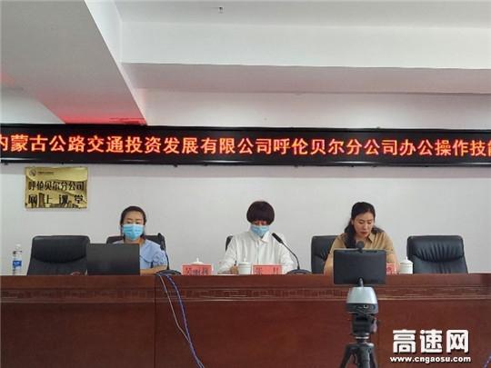 内蒙古公投公司呼伦贝尔分公司举办三项岗位练兵和比武活动办公技能培训班