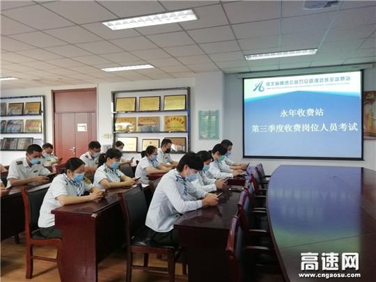 河北石安高速永年收费站开展网上答题活动