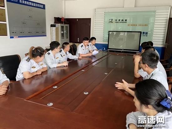 甘肃泾川所长庆桥收费站积极做好防汛减灾工作