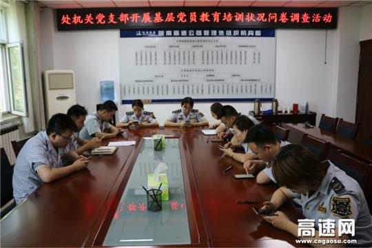 甘肃陇南处机关党支部积极开展基层党员教育培训状况调查问卷活动