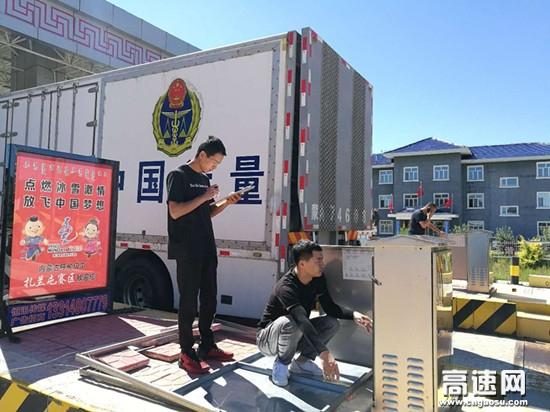 内蒙古公投呼伦贝尔分公司计重设备检定工作顺利完成
