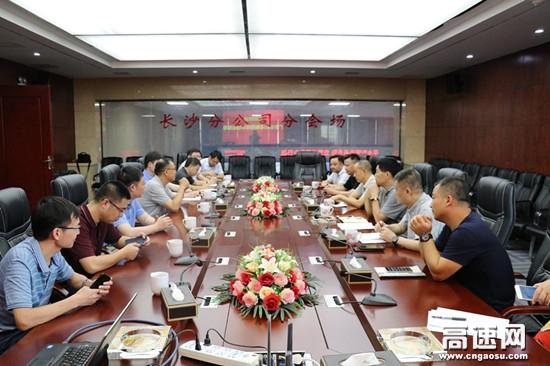 广东交通集团有限公司到湖南现代投资长沙分公司交流