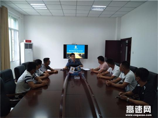 湖北高速路政汉十支队郧十大队开展施工安全教育培训