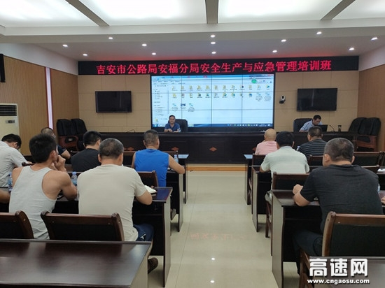 江西安福公路分局开展安全生产与应急管理培训