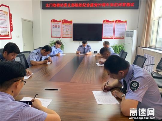 山西临汾北土门收费站党支部开展纪念建党99周年知识问答测试