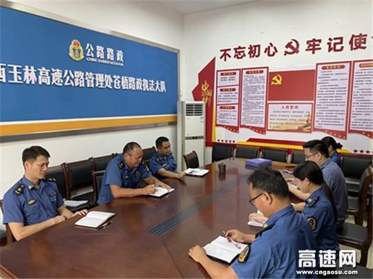 广西高速公路发展中心玉林分中心藤县大队传达学习廉政文件精神