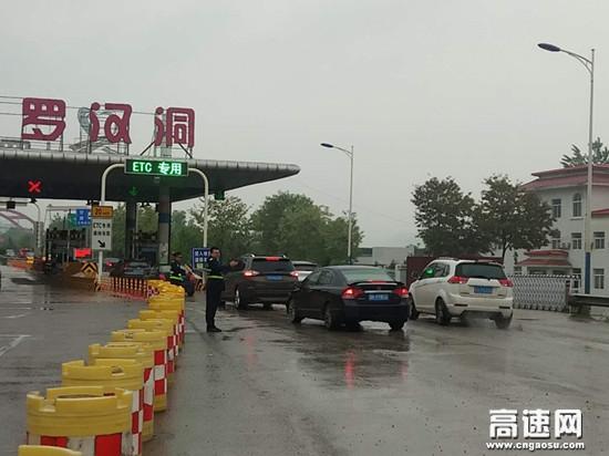 甘肃泾川所罗汉洞收费站雨天分流保通保畅顺利完成