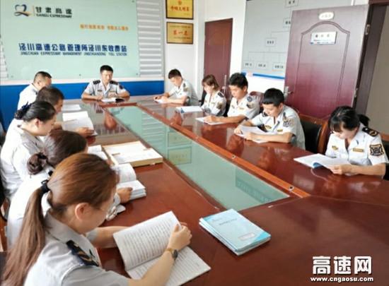 甘肃泾川所泾川东收费站汲取事故教训筑牢安全防线