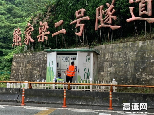 陕西高速西汉分公司宁陕管理所五个强化做好汛期机电安全管理工作