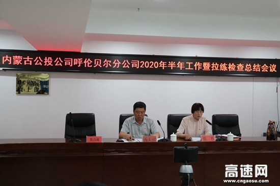 内蒙古公投呼伦贝尔分公司召开半年工作暨拉练检查总结会议