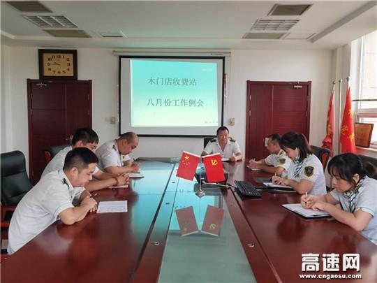 河北沧廊(京沪)高速木门店收费站强化工作纪律提高服务水平
