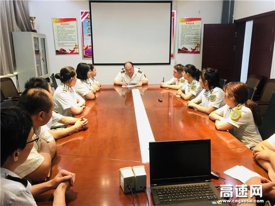 河北沧廊(京沪)高速姚官屯收费站召开月度工作会议